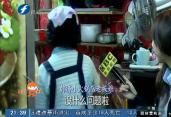小火锅店遭直击捡剩菜回店 遭开罚6万