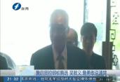 詹启贤控绑桩贿选 吴敦义:詹勇敢说清楚