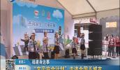 福州:防拐培训课 增强儿童安全意识