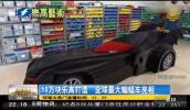 50万块乐高打造全球最大蝙蝠车