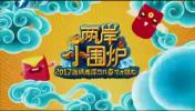 2017海峡两岸少儿春节大联欢(二)