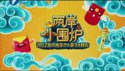 2017海峡两岸少儿春节大联欢(一)