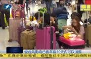 福州火车站:闽粤方向动车暂停售票