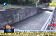 福州三大水库:开闸放水调整库容 应对台风