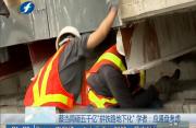 """蔡当局砸五千亿""""拼铁路地下化""""学者:应通盘考虑"""