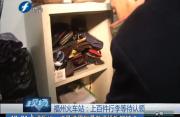 福州火车站:上百件行李等待认领