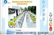 闽鼓励建公共自行车和慢行系统建设低碳交通体系