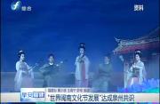 """""""世界闽南文化节发展""""达成泉州共识"""