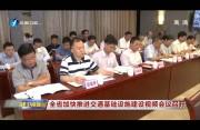全省加快推进交通基础设施建设视频会议召开
