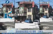 货车载铁皮屋逛大街 警察:已触法
