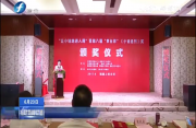 上杭:第八届《小说选刊》年度大奖颁奖活动举行