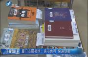"""厦门市图书馆:借书也可""""快递到家"""""""