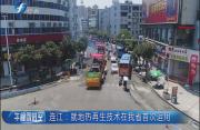 连江:就地热再生技术在福建省首次运用