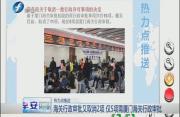 海关行政审批又取消2项 仅5项需厦门海关行政审批