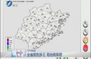 福建省全省阴到多云 局地有阵雨