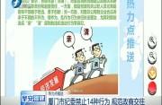 厦门市纪委禁止14种行为 规范政商交往