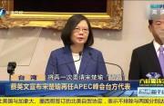 蔡英文宣布宋楚瑜再任APEC峰会台方代表