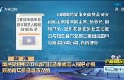 吴敦义:没介入地方党部主委选举 否则请辞