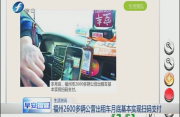 福州2600多辆公营出租车月底基本实现扫码支付