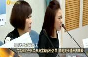 台军原定今日公布庆富案惩处名单  临时喊卡遭外界质疑