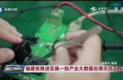 福建省推进实施一批产业大数据应用示范工程