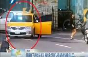 高雄:刚撞飞骑车妇 糊涂司机挂错档撞自己