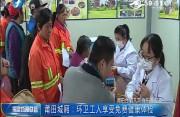 莆田城厢:环卫工人享受免费健康体检
