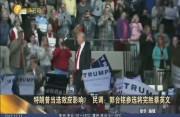 特朗普当选效应影响? 民调:郭台铭参选将完胜蔡英文