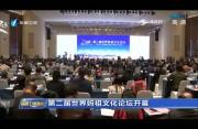 第二届世界妈祖文化论坛开幕