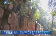 福州:鼓山390方摩崖石刻完成修复