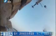 福州:游客被困岛礁缝隙