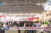 2018厦门工博会和投洽会在台湾推介