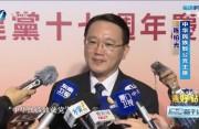"""中国台湾致公党举行17周年党庆 更名""""中华民族致公党"""""""