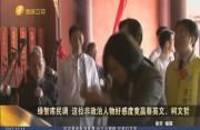 绿智库民调 郭台铭好感度赢蔡英文、柯文哲