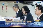 """大陆会""""武统""""台湾吗?蔡英文:没人会排除这个可能性"""