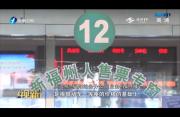 福建:春运首次实行道路客运部分班线票价自主定价