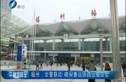 福州:全警联动 确保春运铁路运输安全