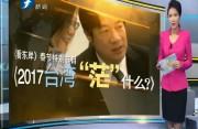 """2017台湾""""茫""""什么?引发广泛争议的年金改革"""