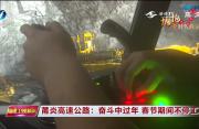 莆炎高速公路:奋斗中过年 春节期间不停工