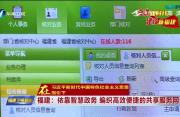 福建:依靠智慧政务 编织高效便捷的共享服务网