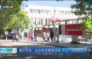 莆田学院:出台新政精准扶贫 不让一名贫困生失学