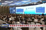首届数字中国建设峰会主论坛在福州举行