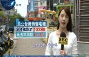 买气不足 北台湾待售宅年增1.3%