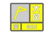 福建省气象台继续发布大风黄色预警信号