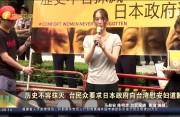 历史不容抹灭 台民众要求日本政府向台湾慰安妇道歉