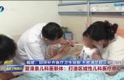 福建:加快补齐医疗卫生短板 不断满足群众健康需求