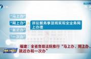 福建:全省各级法院推行