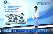 福建:财政厅人社厅将加大投入加强教师队伍建设