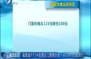 福建省9个5A级景区门票降价统一从10月1日起执行