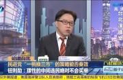 """民进党""""一桃换三市""""的策略能否奏效"""